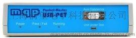 OTG 2.0 兼容性测试仪USB-PET英国MQP品牌