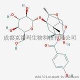 氧化芍药苷 成都克洛玛 39011-91-1(对照品)