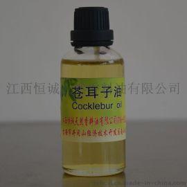厂家长其生产苍耳子油 含酮55%