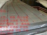 冶钢产14mm厚的35#碳结板商家—㊣—』』