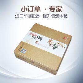 药品盒定做定制印刷礼品食品盒定制小批量彩盒纸盒印刷定做