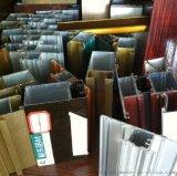 新裕东厂家供应高品质铝合金门窗型材