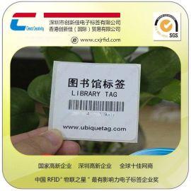 创新佳图书馆RFID防盗标签 防伪电子标签生产厂家