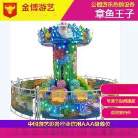 公园广场游乐设备/室内儿童游乐设备 金博章鱼王子