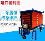 专业生产300公斤液压升降平台 起升高度4-18米
