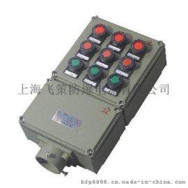 上海飞策防爆LNZ-系列防水防尘操作柱