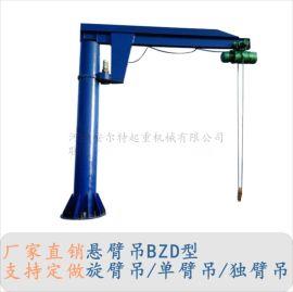 BZD0.5吨旋臂吊电动旋转臂吊简易旋臂吊起重机