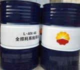 崑崙L-AN46#全系統損耗油-機械油