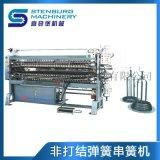 SX-200A 床垫开口弹簧自动组装机