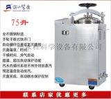 滨江医疗数显全自动蒸汽灭菌器LS-75HG