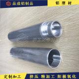 铝管车螺牙加工 喷漆加工 螺杆式开窗器配件供应