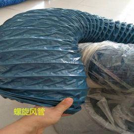 定制各种规格蓝色抗撕裂阻燃尼龙布风管