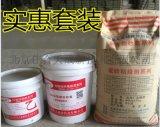 北京环氧砂浆 筑牛环氧修补砂浆厂家