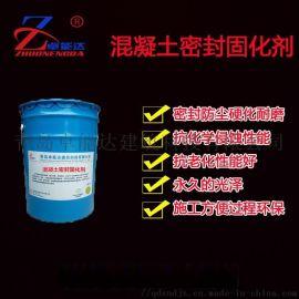 混凝土密封固化剂密封防尘硬化耐磨抗化学侵蚀性能