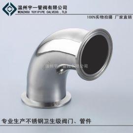 不锈钢材质卫生级快装弯头冲压90°度内外抛光弯头
