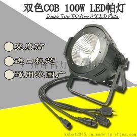 舞台LED面光灯150W200W面照灯生产厂家