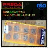 日本三菱刀片NNMU200708ZEN-MP