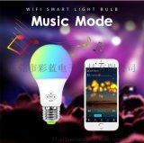 智慧WiFi燈泡七彩語音控制led球泡燈