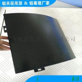 铝板厂家定制 黑色弧形铝单板 氟碳铝单板