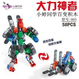 儿童益智积木塑胶玩具套装变形金刚