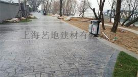 艺术压模混凝土 压模地坪 压纹混凝土 复古路面