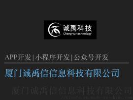 厦门诚禹信信息科技有限公司|厦门软件外包|软件开发定制服务商