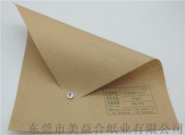 福建美洲本色牛皮纸40至80克纯木浆纸袋纸