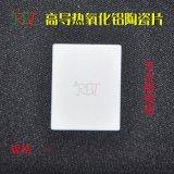 氧化铝陶瓷片17*22*1.0mm导热绝缘片TO-247陶瓷散热片