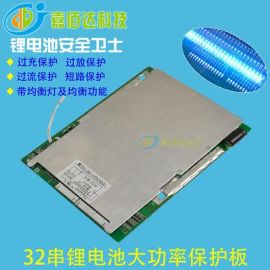 厂家供应3-32串150A锂电池保护板