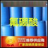 山東氟硼酸生產廠家直銷