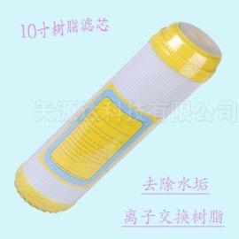 天源达厂家直销 10寸平口 进口软化树脂滤芯 纯水机通用配件滤芯