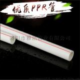 20mm 環保PPR水管批發 PPR管材代理