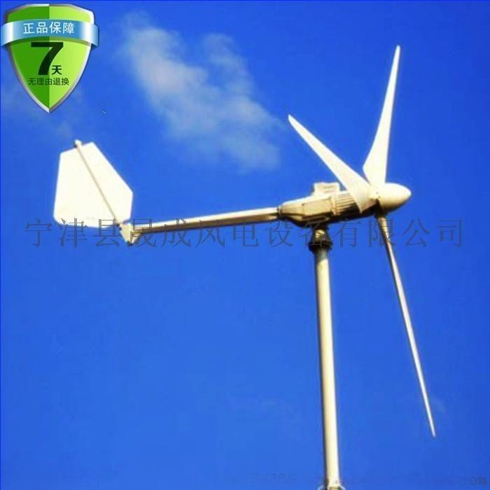 湖北供应 晟成FD-2KW风力发电机 持久耐用 种类齐全