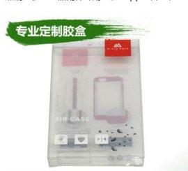pvc pet电子产品包装胶盒