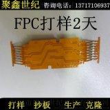 FPC柔性线路板打样 FPC打样 FPC柔性排线单面双面多层板打样生产