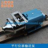 直銷LR-97平行泵 含顆料高粘度物料雙螺旋平行位移輸送泵
