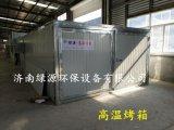 厂家供应高温烤漆房,工业烤箱,200-300度高温固化炉