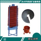 螺旋溜槽 耐腐蚀螺旋溜槽 海沙贝壳回收溜槽设备 铬铁矿选矿设备