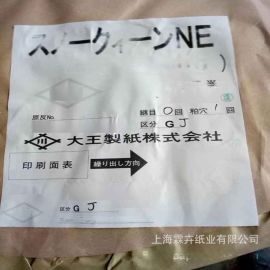 食品纸袋 鲜花包装 淋膜包装 日本进口牛皮纸