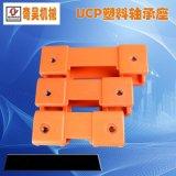 UCP塑料軸承座,防塵蓋,電機罩,陶瓷機械設備配件