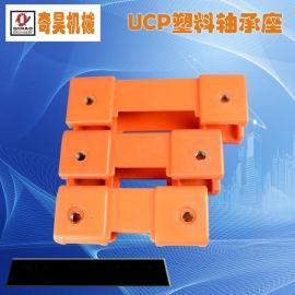 UCP塑料轴承座,防尘盖,电机罩,陶瓷机械设备配件