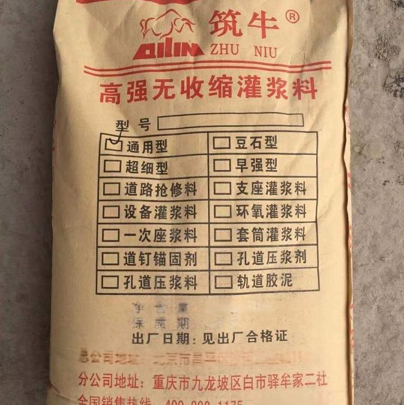 石嘴山灌漿料-ZN-1無收縮灌漿料