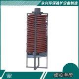 螺旋溜槽選礦機鐵礦金屬選礦螺旋溜槽 螺旋溜槽機