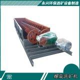 供应螺旋溜槽洗矿机双螺旋槽式选矿机玻璃钢螺旋溜槽
