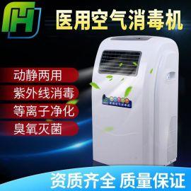 空气消毒机 臭氧消毒机 壁挂式医院用