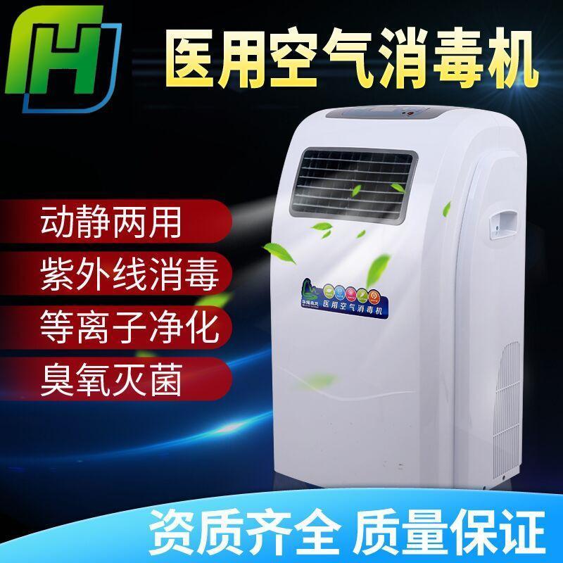 空氣消毒機 臭氧消毒機 壁掛式醫院用
