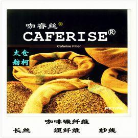 咖睿丝-CAFERISE 、咖啡碳短纤维、咖啡碳丝