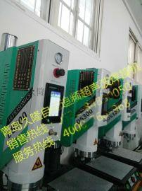 供应山东久隆JL-3200W自动追评超声波焊接机