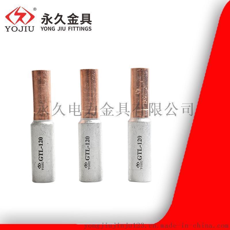 GTL300mm銅鋁過渡連接管 永久金具直銷 電纜中間接頭 國標 接線管