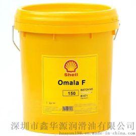 壳牌可耐压F320工业齿轮油 Shell Omala F320极压润滑油